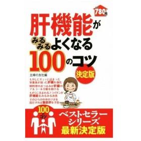 肝機能がみるみるよくなる100のコツ 決定版 100のコツシリーズ/主婦の友社(編者)