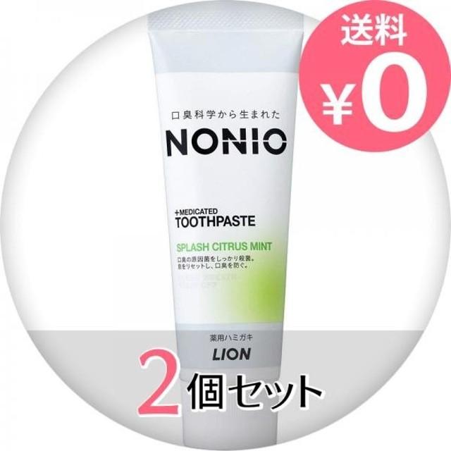 1個あたり525円 NONIO ハミガキ 130g (スプラッシュシトラスミント) 2個セット