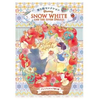 ショウワノート塗り絵セレクション 白雪姫 290728002