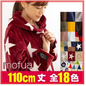 ルームウエア mofua×AQUA プレミアムマイクロファイバー 着る毛布 F 吸湿発熱+2℃タイプ 軽い 暖房 送料無料の特典
