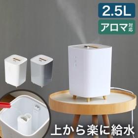 L's Humidifier mini ハイブリッド式加湿器 2.5L
