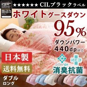 羽毛布団 ダブル 掛け布団  冬用 日本製 ホワイトグースダウン 95% 送料無料 新生活 新生活応援