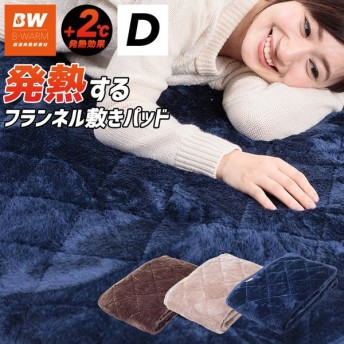 【B-WARMシリーズ】フランネル敷きパッド ダブル 秋 冬用 あったか 敷きパッド 敷パッド D (A)