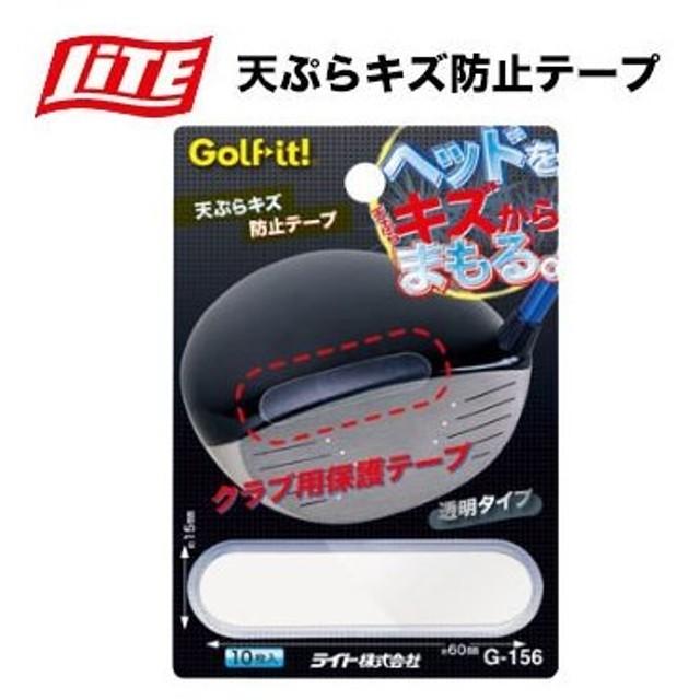 ライト LITE 天ぷらキズ防止テープ G-156
