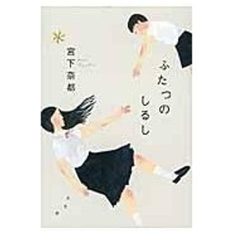 ふたつのしるし/宮下奈都