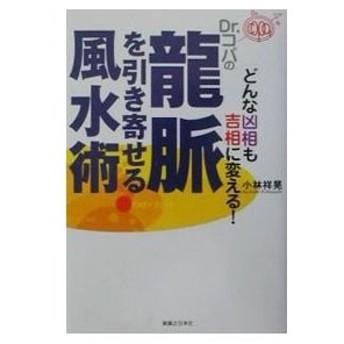 Dr.コパの竜脈を引き寄せる風水術/小林祥晃