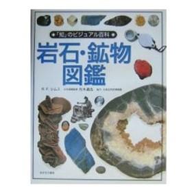 岩石・鉱物図鑑/Symes R.F.
