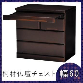 仏壇チェスト(MCH-6793) サイドボード リビングボード 引き出し収納 収納棚 リビング収納