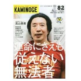 新品本/KAMINOGE 82 不死身の帝王・高山善廣 KAMINOGE編集部/編