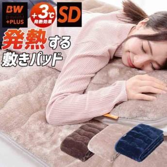 【B-WARMシリーズ+】綿増量プラス敷きパッド セミダブル秋 冬用 あったか 敷パッド 洗える ウォッシャブル SDサイズ(A)