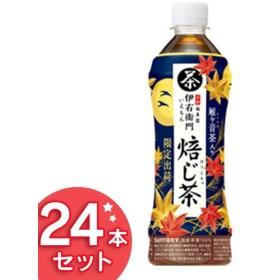 伊右衛門焙じ茶 500ml ペットボトル (24本) FEJE5 サントリー (D)