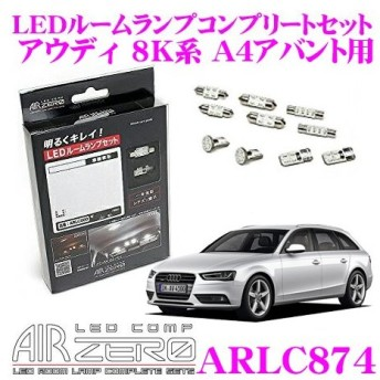 AIRZERO LED COMP ARLC874 アウディ 8K系 A4アバント/8T系 A5 スポーツバック用 LEDルームランプ コンプリートセット