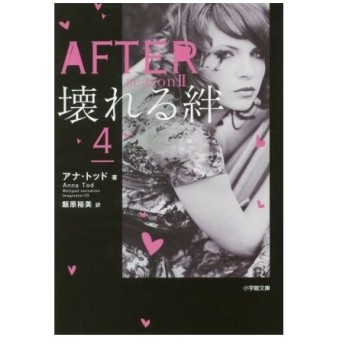 AFTER seasonII(4) 壊れる絆 小学館文庫/アナ・トッド(著者),飯原裕美(訳者)