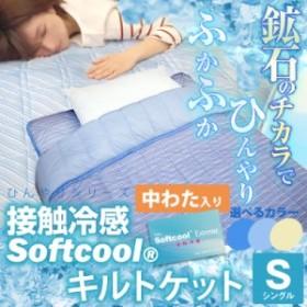 接触冷感 ひんやり 冷たい キルトケット シングル 肌布団 肌掛け  ソフトクール Softcool