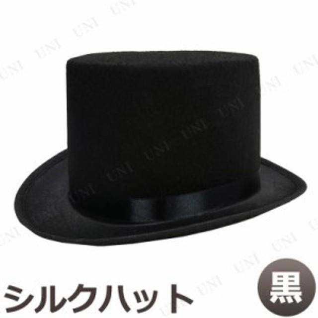 Uniton シルクハット 黒 衣装 コスプレ ハロウィン パーティーグッズ かぶりもの ハロウィン 衣装 プチ仮装 変装グッズ ぼうし キャップ