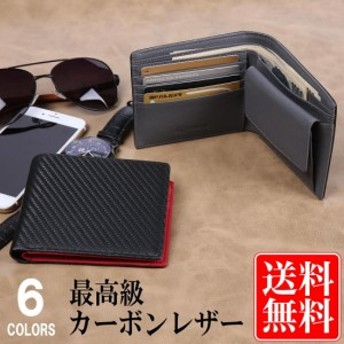 カーボンレザー 二つ折り財布 メンズ スリムタイプ 2つ折り財布 本革 コインケース 薄型 薄い財布 小銭入れ 革 ブランド レザー プレゼ