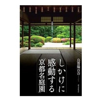 しかけに感動する「京都名庭園」/烏賀陽百合
