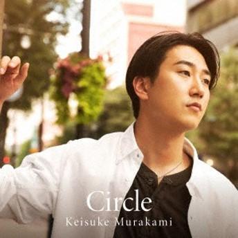 村上佳佑/Circle(通常盤)