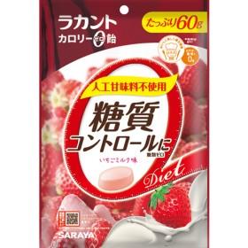 サラヤ ラカント カロリーゼロ飴 シュガーレス いちごミルク味 (60g)