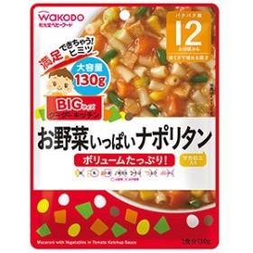 【和光堂 BIGサイズのグーグーキッチン お野菜いっぱいナポリタン 130g】
