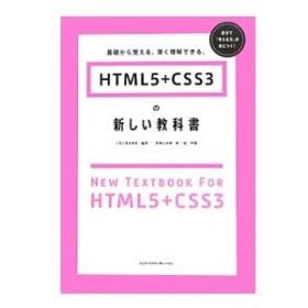 HTML5+CSS3の新しい教科書/赤間公太郎