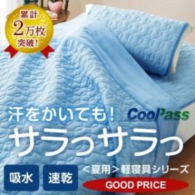 お買得 吸水速乾軽寝具シリーズ 敷パッド・シーツ 敷パッド シングル