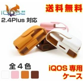 翌日お届け アイコス ケース新型 iQOS 2.4 Plus ケース  iQOS ケース レザー 革 ホルダー 電子タバコ カバー おしゃれ