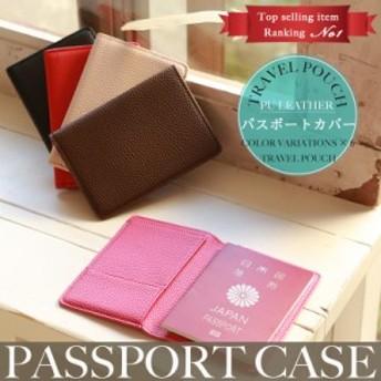 パスポートケース おしゃれ シンプル 旅行 便利グッズ トラベル ポーチ パスポートカバー