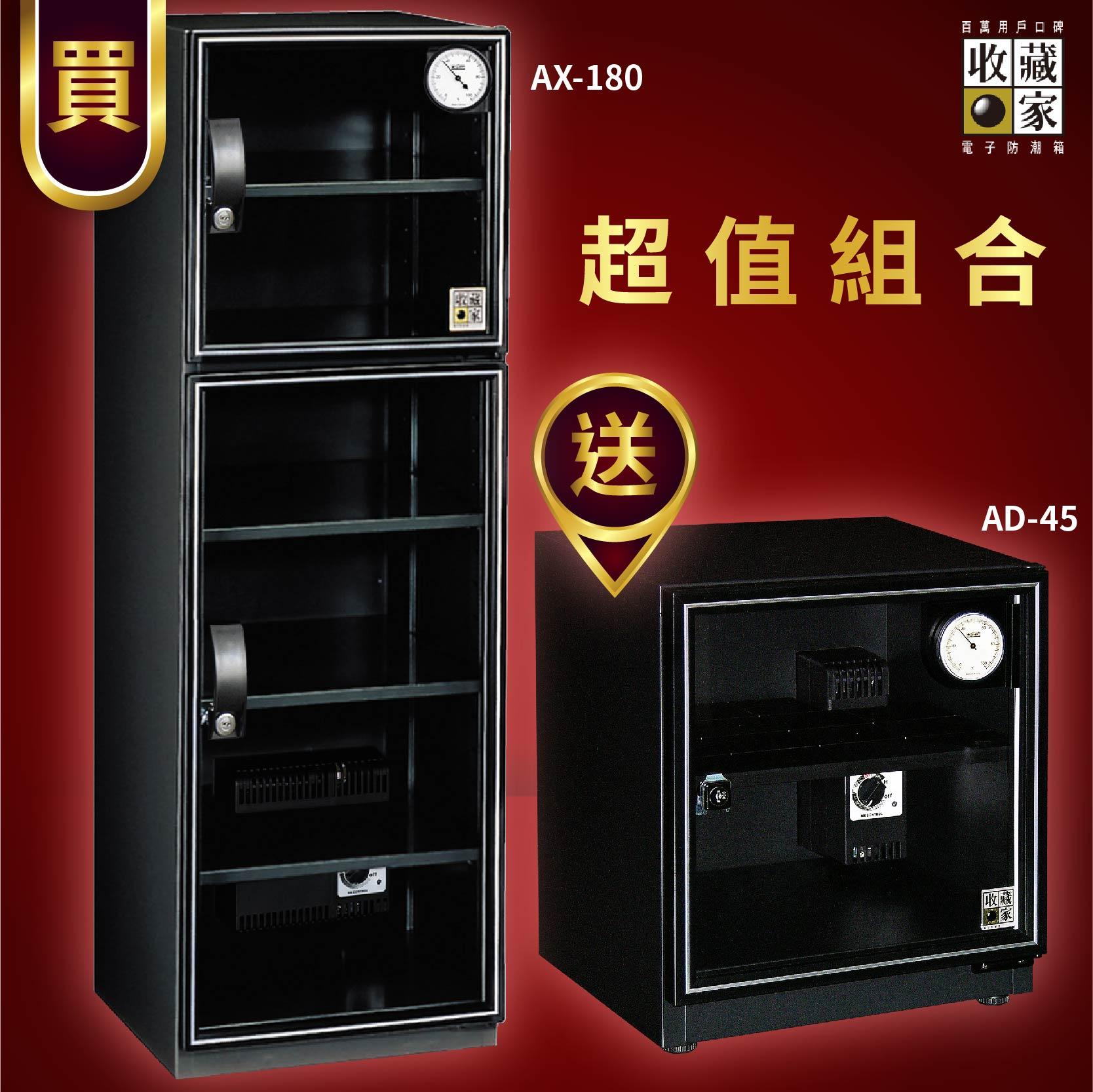 買大送小【收藏家】AX-180 大型平衡除溼主機電子防潮箱 送 AD-45 防潮箱 辦公室 收藏品 文物 檔案 物料防潮