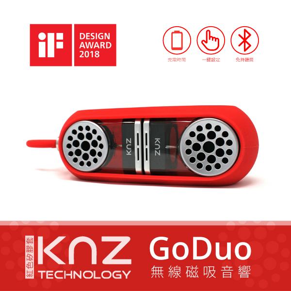 美國 Knz GoDuo無線磁吸音響/透明主體/紅色矽膠套