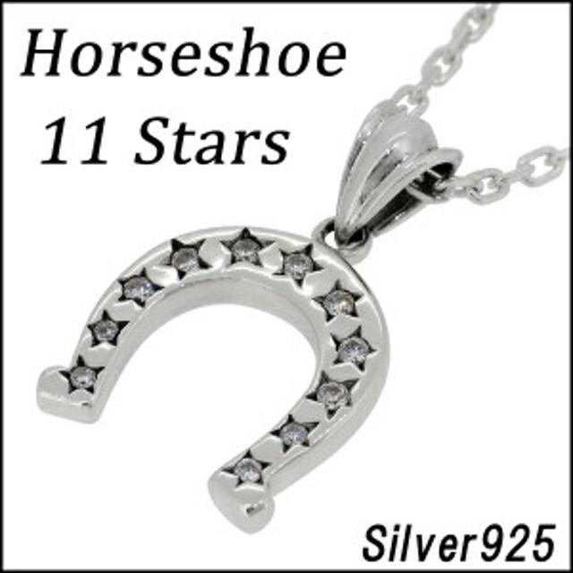 a0494ac983 ジルコニア スター ホースシュー シルバー ペンダントトップ (チェーンなし)ネックレス メンズ シルバー 925