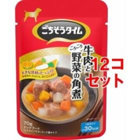 ごちそうタイム パウチ 牛肉とごろごろ野菜の角煮(70g12コセット)[ドッグフード(ウェットフード)]