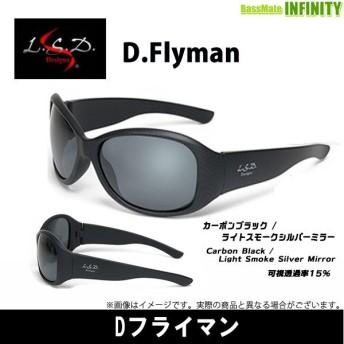 ●LSDデザイン 偏光サングラス Dフライマン カーボンブラック/ライトスモークシルバーミラー 【まとめ送料割】