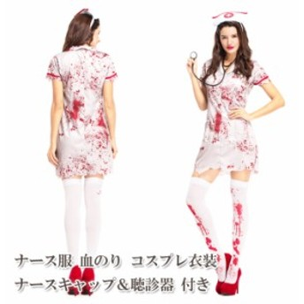 ナース服 コスプレ衣装 | ハロウィン Halloween パーティー 仮装 レディース コスチューム ワンピース ミニスカート 看護婦