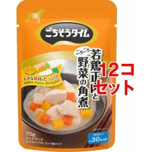 ごちそうタイム パウチ 若鶏正肉とごろごろ野菜の角煮(70g12コセット)[ドッグフード(ウェットフード)]