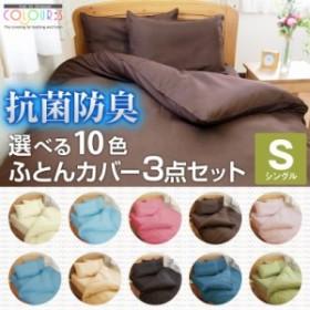 【10色カラー展開】 抗菌防臭 布団カバー3点セット シングル