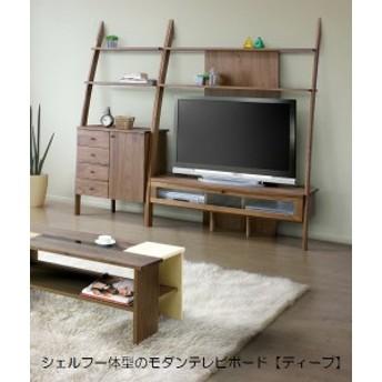 ディープ テレビボード 135幅 テレビボード AVボード シェルフ テレビボード テレビ台 ローボード 天然木 無垢材 コーナー