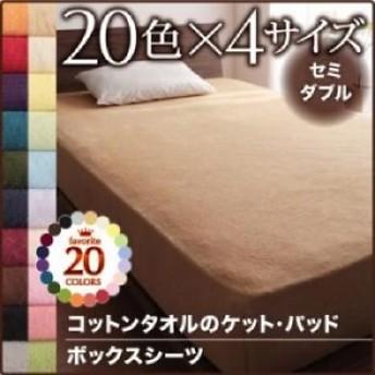 ケット用ベッド用ボックスシーツ単品(寝具幅:セミダブル)(色:ロイヤルバイオレット)