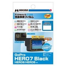 ハクバ GoPro「HERO7 Black/ HERO6/ HERO5」用 液晶保護フィルム 親水タイプ HAKUBA DGFH-GH7BK 返品種別A