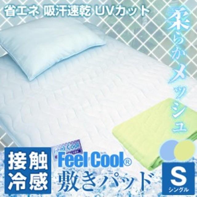 接触冷感 敷きパッド シングル 敷きパット ベットパッド ひんやり 夏用 パット Feelcool