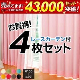 幅100×丈90 遮光無 4枚組 4枚セット レースカーテン付 カーテンセット 選べるカラーカーテンお買得セット
