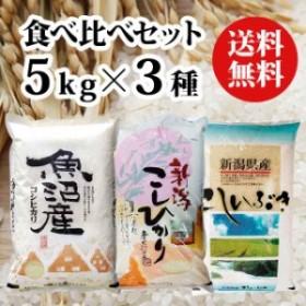 新潟のお米 5kg × 3種類 食べ比べセット 送料無料 沖縄へは別途送料 お米 15kg 米 15キロ 送料無料 詰め合わせ ギフト 産地直送 平成30