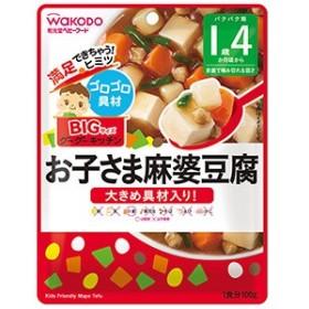 【和光堂 BIGサイズのグーグーキッチン お子さま麻婆豆腐 100g】