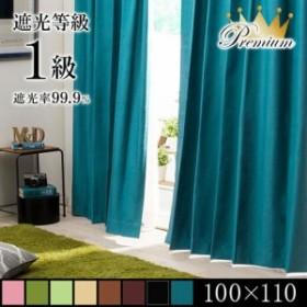 幅100×丈110 4枚組 4枚セット 遮光カーテン カーテンセット レースカーテン付 お買得 遮光・防音・断熱・保温プレミアムカーテンセット