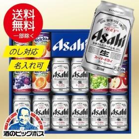 父の日 プレゼント 父の日ギフト ビール beer 送料無料 アサヒ FS-DN スーパードライファミリー 詰め合わせ セット お誕生日 内祝い