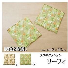 イケヒコ・コーポレーション クッション リーフ柄 綿100% タタキ 『リーフィ』 ブラウン 約43×43cm 2枚組