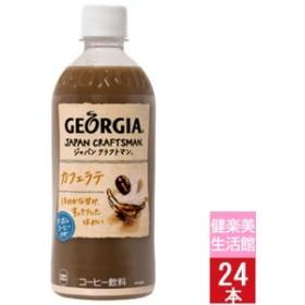 ジョージア ジャパンクラフトマン カフェラテ PET 500ml 24本×1ケース 計:24本  コーヒー ペットボトル 熱中症対策 建設業 子供 子供会