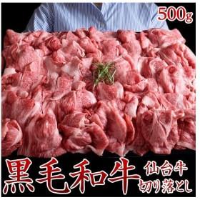 牛 牛肉 切り落とし 仙台牛切り落とし 500g ギフト 贈答品 お礼 お返し 贈り物 スライス 焼き肉 バーベキュー ビーフ beaf 冷凍