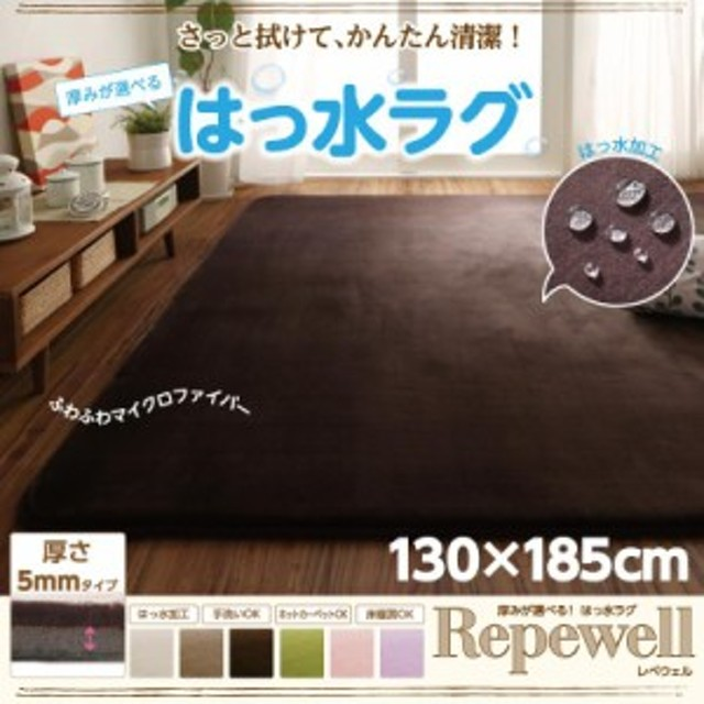 厚みが選べる! はっ水ラグ Repewell レペウェル 厚さ5mm 130×185cm カラー カフェオレ