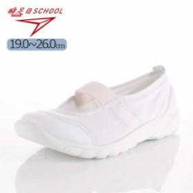 瞬足@SCHOOL シュンソク SSK 1010 1.5E 白 キッズ ジュニア 子供用 上履き 上靴 体育館シューズ バレーシューズ